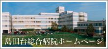 島田台病院